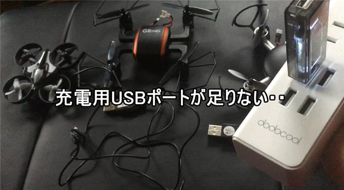 USBポートが足りない