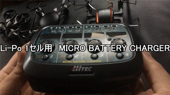 Li-Po 1セル専用充電器 MICRO BATTERY CHARGERレビュー