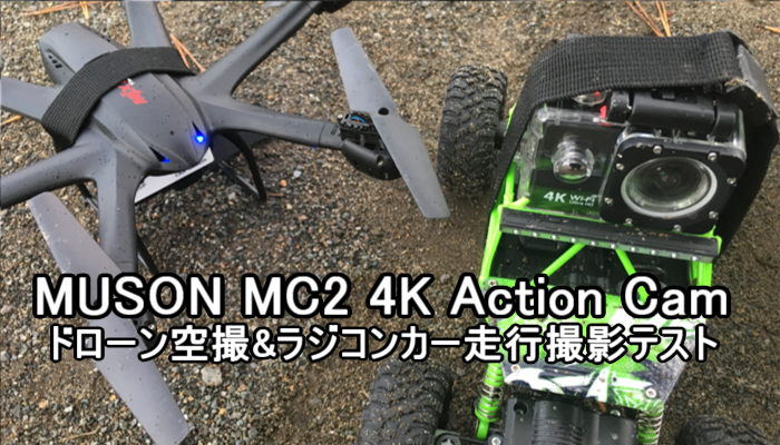 muson mc2 4k action cam