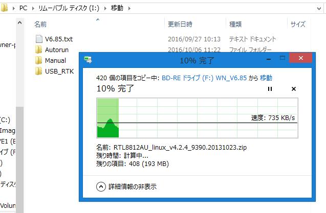 USB インストールデータ コピー