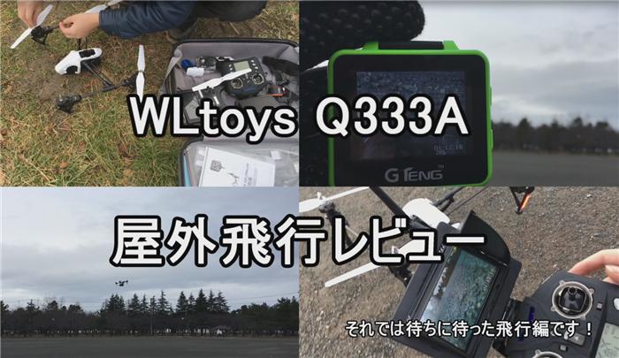 WLTOYS Q333A 男のロマン!変形するラジコンドローンレビュー