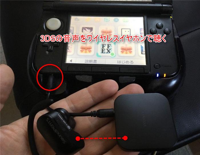 3DS Bluetooth ワイヤレスイヤホン