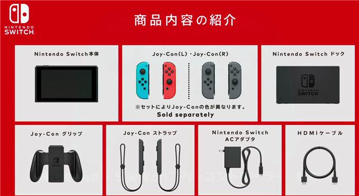 Nintendoスイッチ 同梱内容
