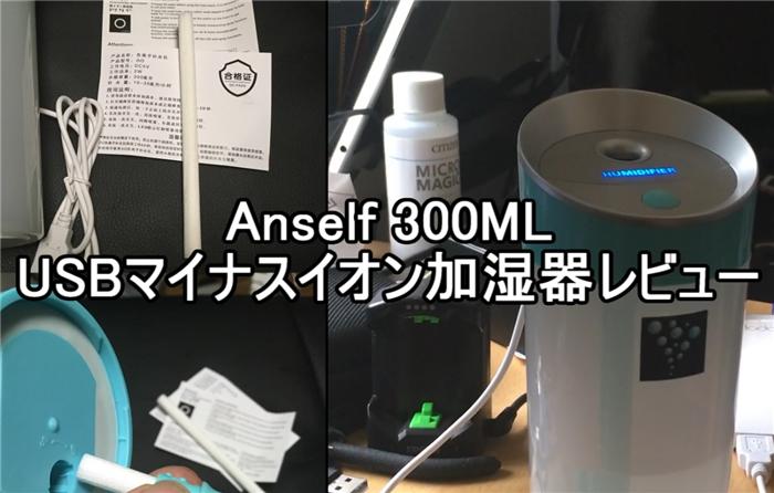 USBマイナスイオン加湿器で冬場の乾燥対策