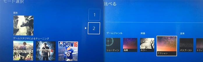 PS4 コンパニオンアプリ