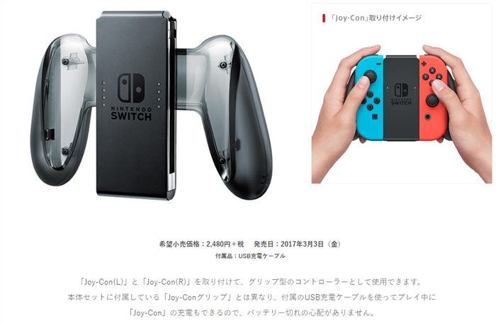 Nintendo Switch 充電用ジョイコングリップ