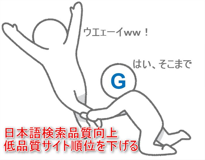 Google 日本語検索の品質向上にむけて品質の低いサイト順位を下げる
