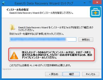 データ復元