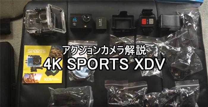 アクションカメラ OSEI Tech 4K SPORTS xdvレビュー