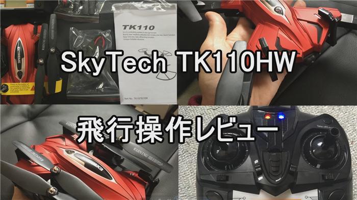 Skytech TK110HW 飛行操作レビュー