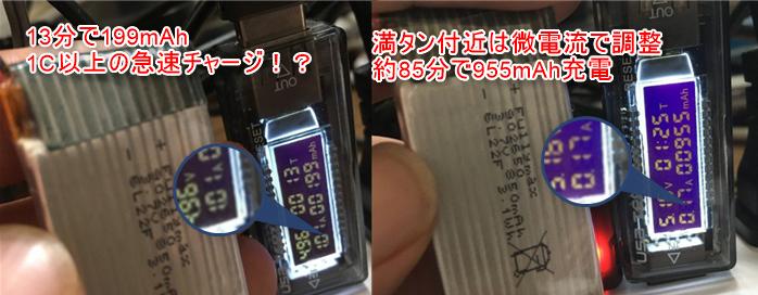 TK110HW バッテリー急速チャージ