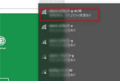 任意のネットワークID
