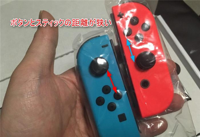 スイッチ ボタンとスティックが狭い