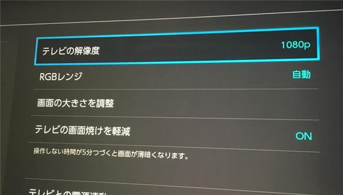 スイッチ TVモード 1080p
