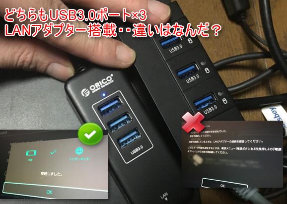 スイッチ USBLANアダプター 動作確認