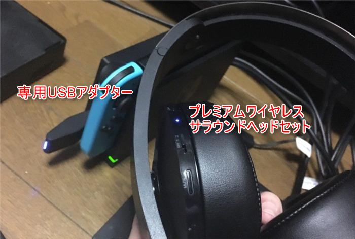 Nintendo Switchにプレミアムワイヤレスサラウンドヘッドセットが使えるか?