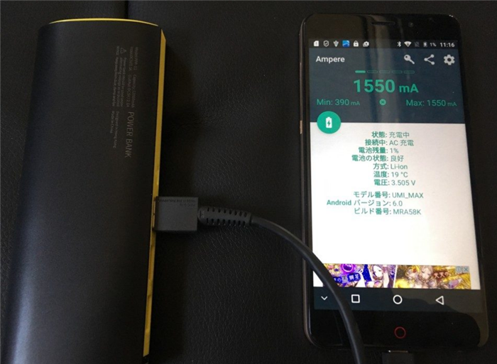 モバイルバッテリー 充電テスト