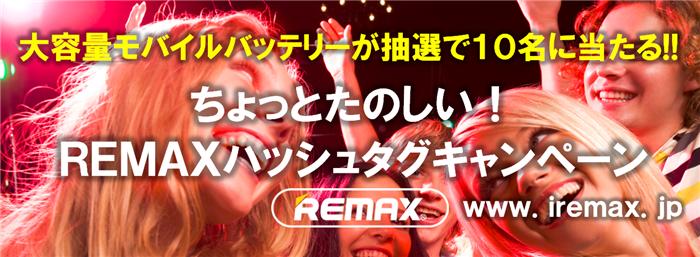 remax キャンペーン