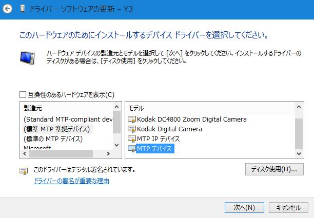 Y3 不明なデバイス MTP