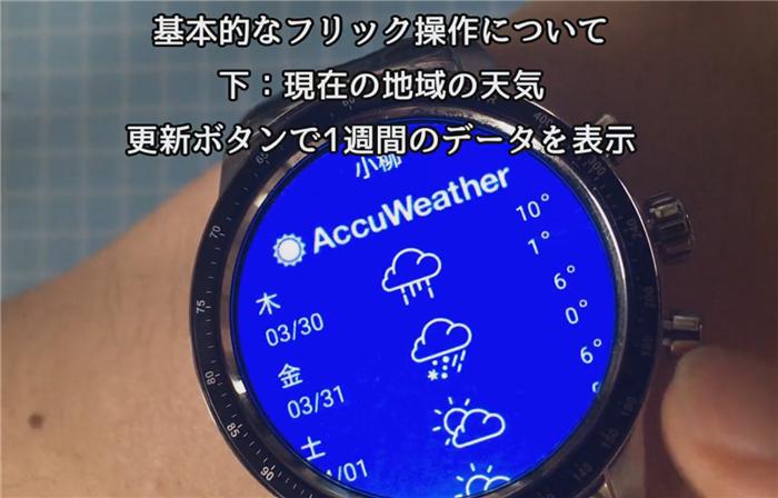 お天気アプリ スマートウォッチフォン Y3