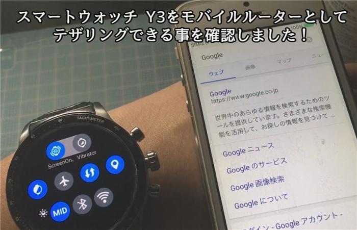 スマートウォッチフォン Y3 モバイルルーター テザリング