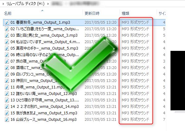 ファイル形式の変換後