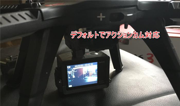 アクションカメラ 搭載して飛べるトイクワッド