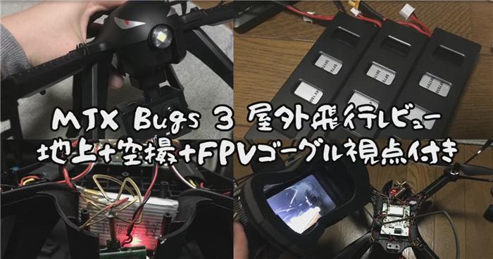MJX Bugs 3飛行レビュー アクションカメラを搭載できるハイスペックなブラシレスドローン