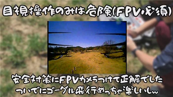 bugs3のFPV飛行はめちゃくちゃ楽しい