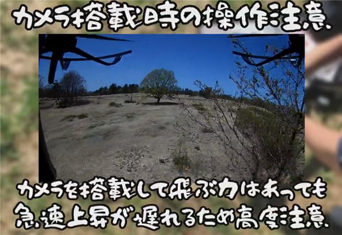 bugs3にアクションカメラを搭載すると速度が低下するため、高度注意