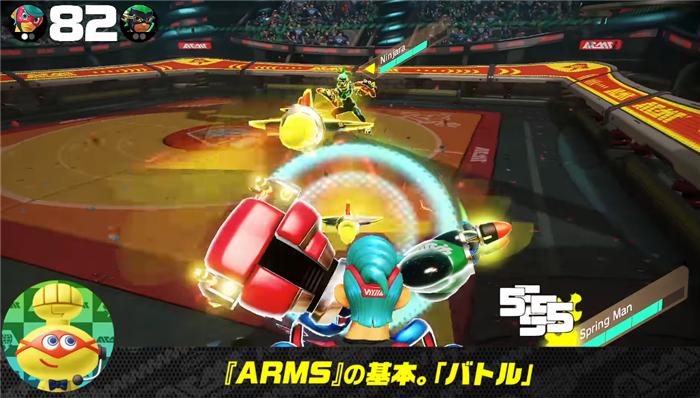 ARMS 基本バトル