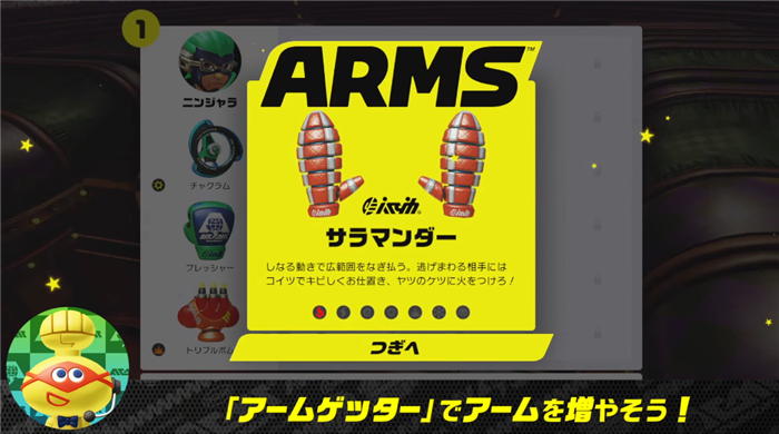 ARMS ガチャ アームゲッター
