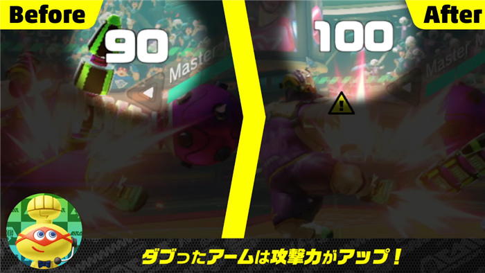 ARMS アームがダブると攻撃力アップ