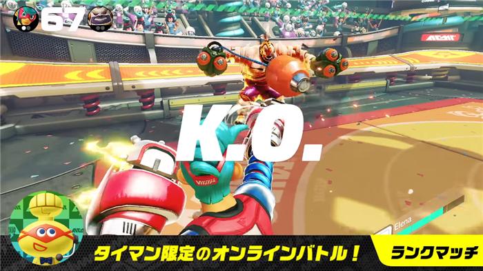 ARMS ランクマッチ