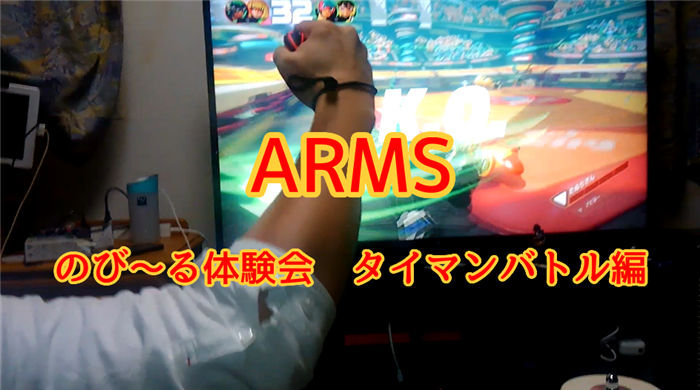 ARMS 実機プレイ 体験会