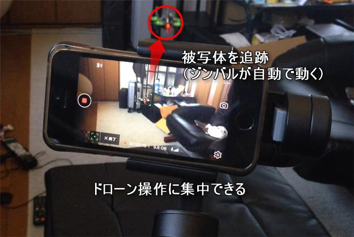 DJI OSMO MOBILE ドローンを追跡撮影