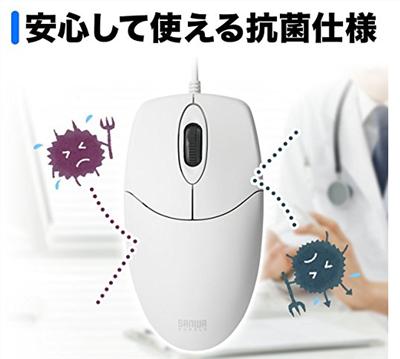 抗菌ボディ 洗えるマウス