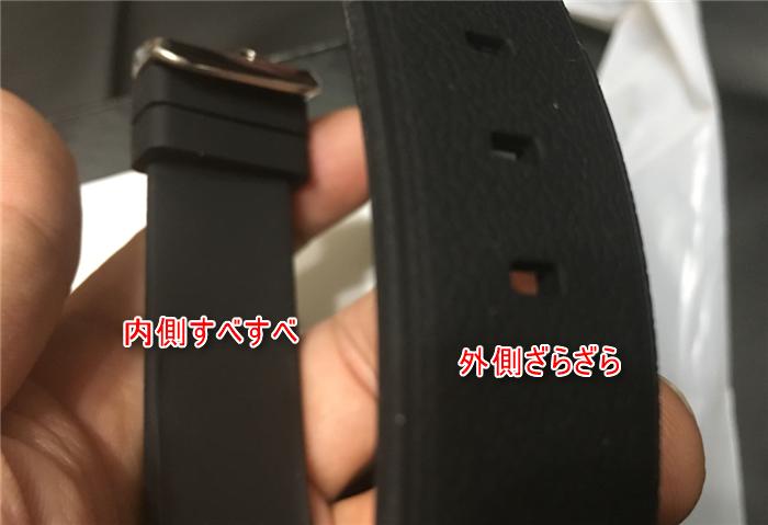 スマートウォッチの腕のベルトのゴムが外側はざらざら、内側はさらさらすべすべの触り心地