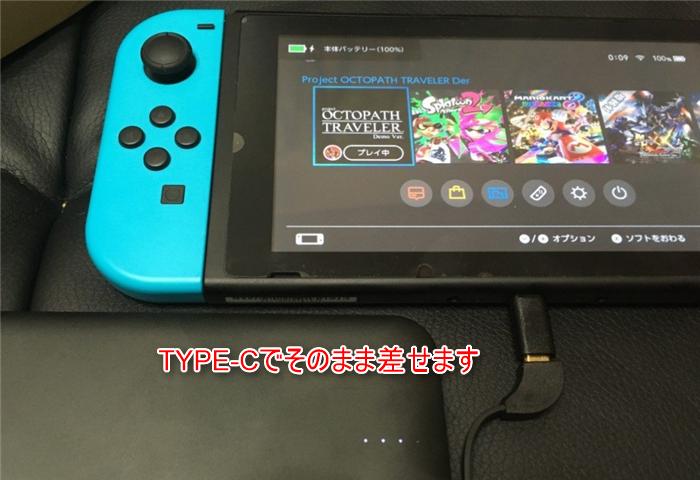 Nintendo Switchを充電できる USB TYPE-Cモバイルバッテリー