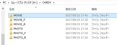 microSD 保存データ フォルダ出力