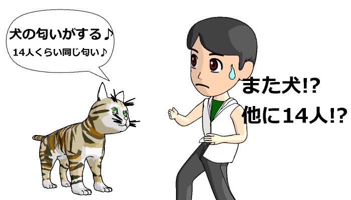 犬のにおいがすると話しかけてくる猫