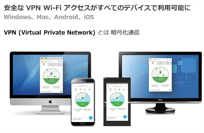 ノートン WiFi プライバシー VPN暗号化セキュリティでフリーWIFIを安心して使い倒す