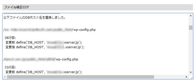 ファイル変換ログ