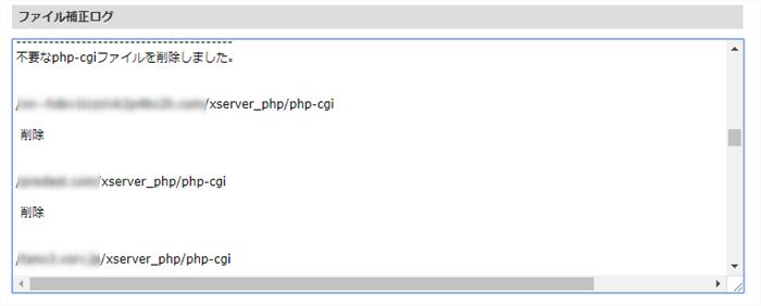 不要なphp-cgiファイル削除