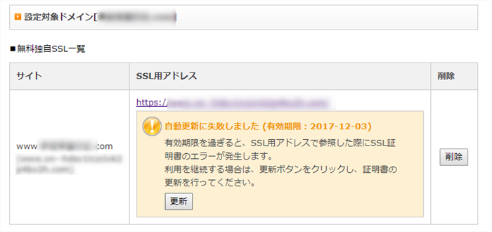 SSL証明 更新未完了