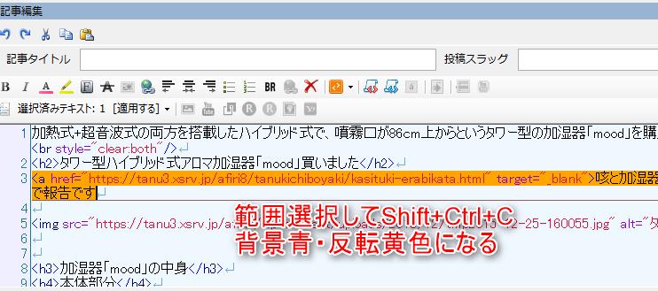 「Shift+Ctrl+C」を押すと、画面上で黄色く反転