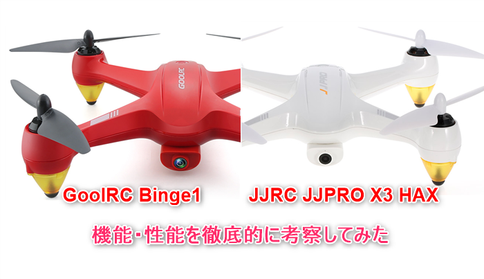 GoolRC Binge1と JJRC JJPRO X3 HAX GPS搭載ブラシレスモータードローン徹底考察