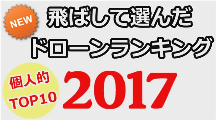 飛ばした31機から選ぶドローンランキングトップ10【2017年版】