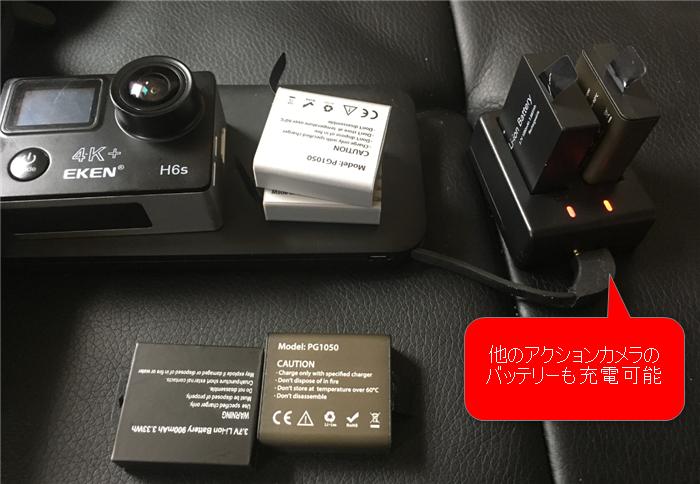 アクションカメラバッテリー充電器