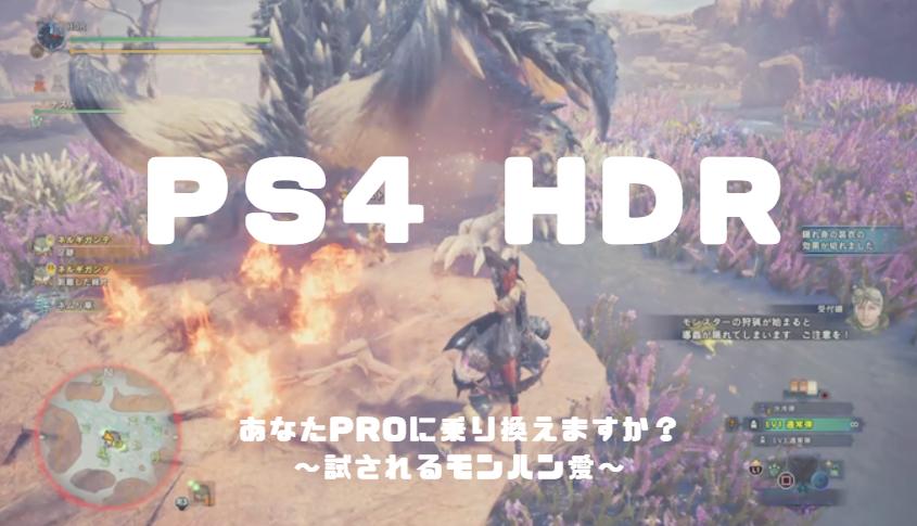 モンハンワールドがHDR対応してるけど旧型PS4でビデオクリップ保存すると色が・・